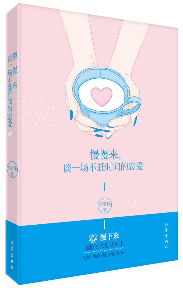 正版书籍 慢慢来,谈一场不赶时间的恋爱 吴雅楠