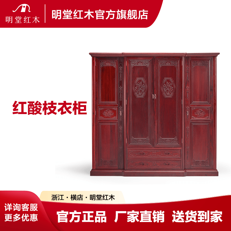 Ming Tang mahogany red sour branch wardrobe new Chinese style Barry yellow sandalwood four door wardrobe Ming and Qing classical solid wood lockers