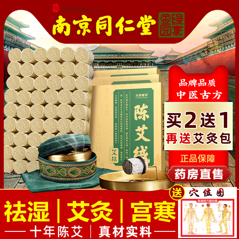 Nanjing Tongrentang moxa stick moxibustion pure moxa smoke-free household aged moxa grass ten years aged Chen Aizhu genuine KK