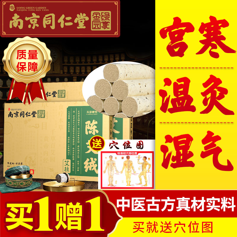 Nanjing Tongrentang moxa stick moxibustion household aged moxa wormwood pure moxa smoke-free for ten years
