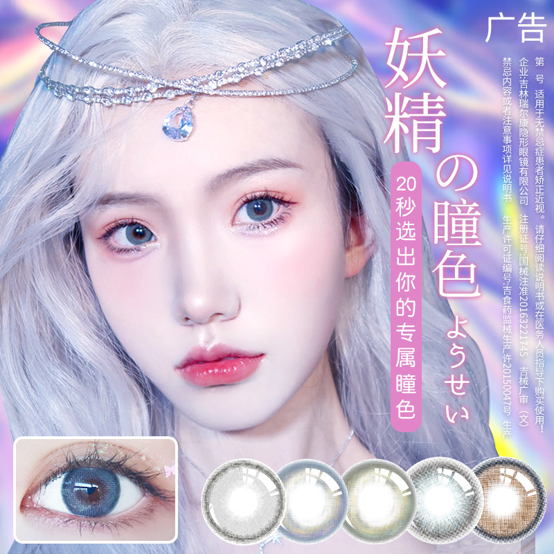 Kelala kilala cigarette language beauty pupil day throw female genuine big brand small diameter 10 piece contact myopia lens box KL