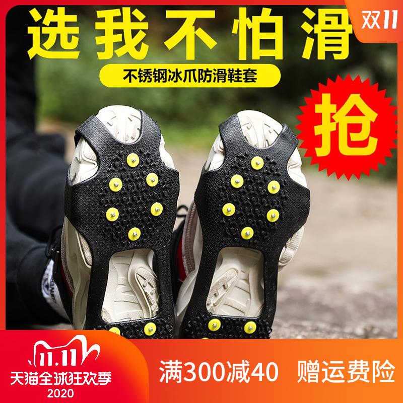 冰爪防滑鞋套雪地10齿乡鞋钉滑雪路面防摔冰抓鞋套链户外登山专业