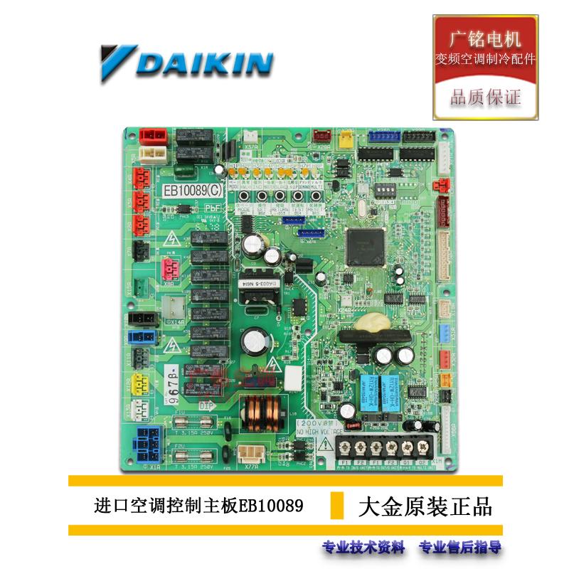 大金eb10089b装机配件空调控制主板