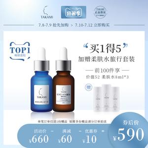 领10元券购买官方正品日本takami小蓝瓶精华水祛