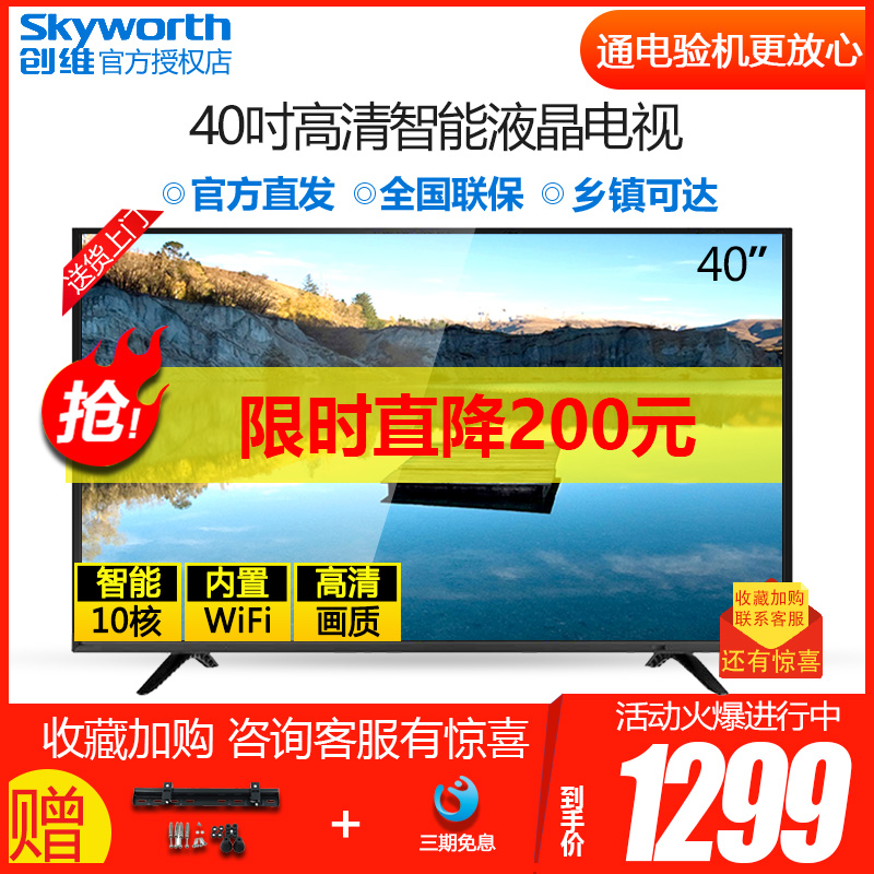 ? Skyworth/���S 40X6 40英寸高清智能�W�jWIFI平板液晶���C43