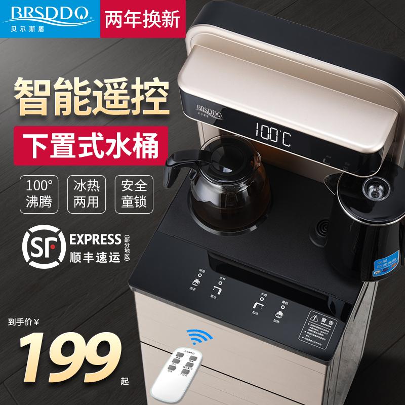 满269元可用40元优惠券贝尔斯盾 饮水机家用立式下置水桶制冷制热桶装水全自动茶吧机