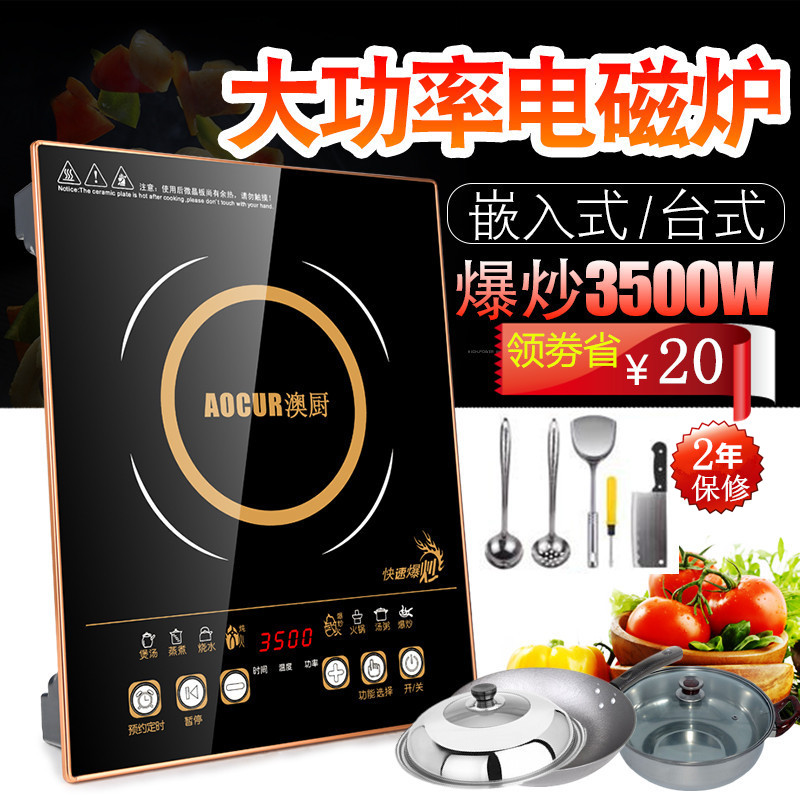 High power induction cooker household 3500W energy saving embedded commercial stove canteen touch screen battery fire boiler