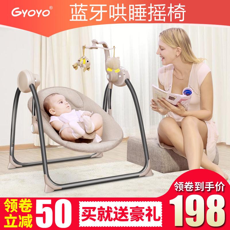 Ребенок электрический поколебать кресло-качалка ребенок колыбель шезлонг уговаривать ребенок артефакт уговаривать сон новорожденных успокаивать стул колыбель озноб кровать