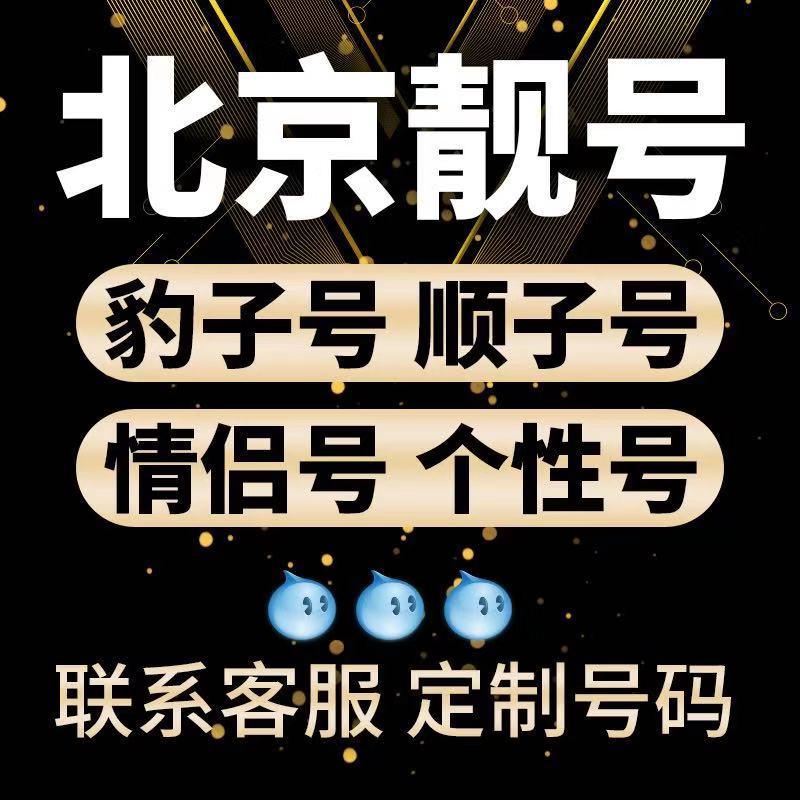北京上海广州联通手机靓号移动手机号码流量上网免流电话卡大王卡(非品牌)