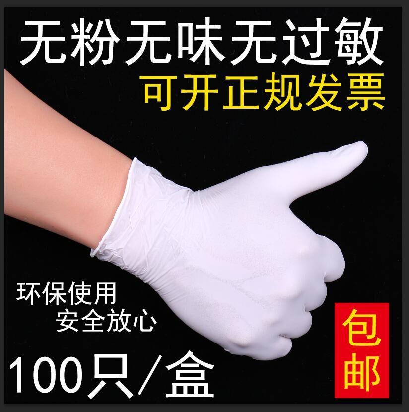Бесплатная доставка A оценка одноразовые звон ясно звон нитрил перчатки резина эмульсия реальный тест зуб семья перчатки PVC перчатки 100 только