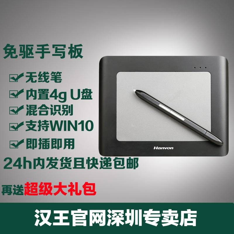 汉王手写板挑战者免安装版电脑写字板大屏老人无线通用免驱输入板