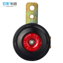 Dengxin Motorcycle Horn 12V Waterproof Vehicle Snail Horn High and Low Sound Ultrasound Modification 3C Certification