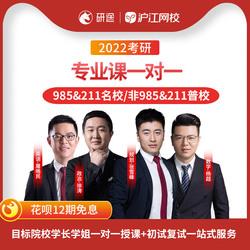 沪江网校2022考研专业课一对一授课初试复试一站式服务网络课程