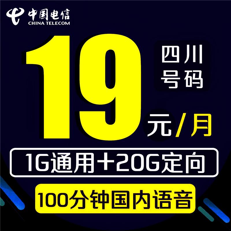 四川成都电信卡4G流量卡不限速无限流量大王卡日租卡手机卡电话卡