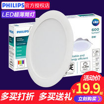 Philips Downlight LED Large Spotlight 15 20 cm 12W Day lantern 8 aisle embedded living room hole lamp ultra-thin