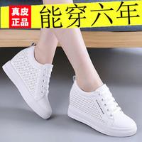 真皮内增高女鞋2020新款夏季镂空防滑高跟舒适浅口运动鞋平底板鞋