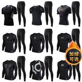 运动套装备男紧身内衣长袖高弹吸汗速干篮球健身加绒保暖秋冬打底