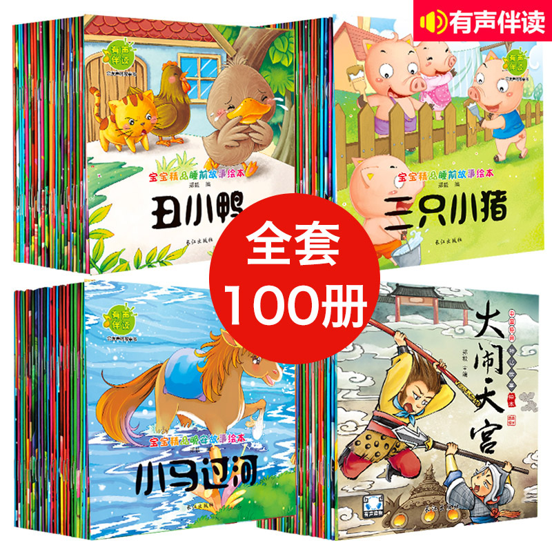 [童心童悦图书专营店绘本,图画书]全套100册儿童0-4-6岁三四岁五月销量3297件仅售29.8元