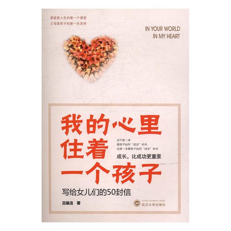正版图书 我的心里住着一个孩子写给女儿们的50封信 吕瑜洁 中国古诗词 武汉大学出版社