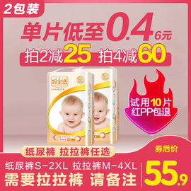 妈宝适婴儿纸尿裤夏季薄款夜用尿不湿超薄透气男宝宝专用拉拉裤女图片