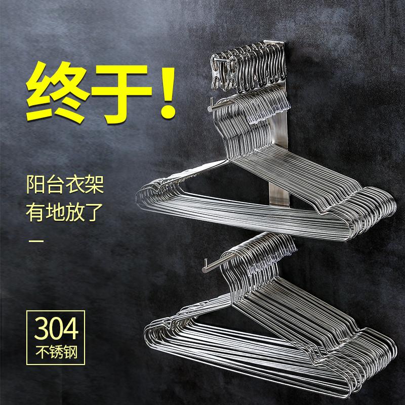 不锈钢衣架收纳神器阳台的免打孔家用放挂钩衣放置夹子架子整理架