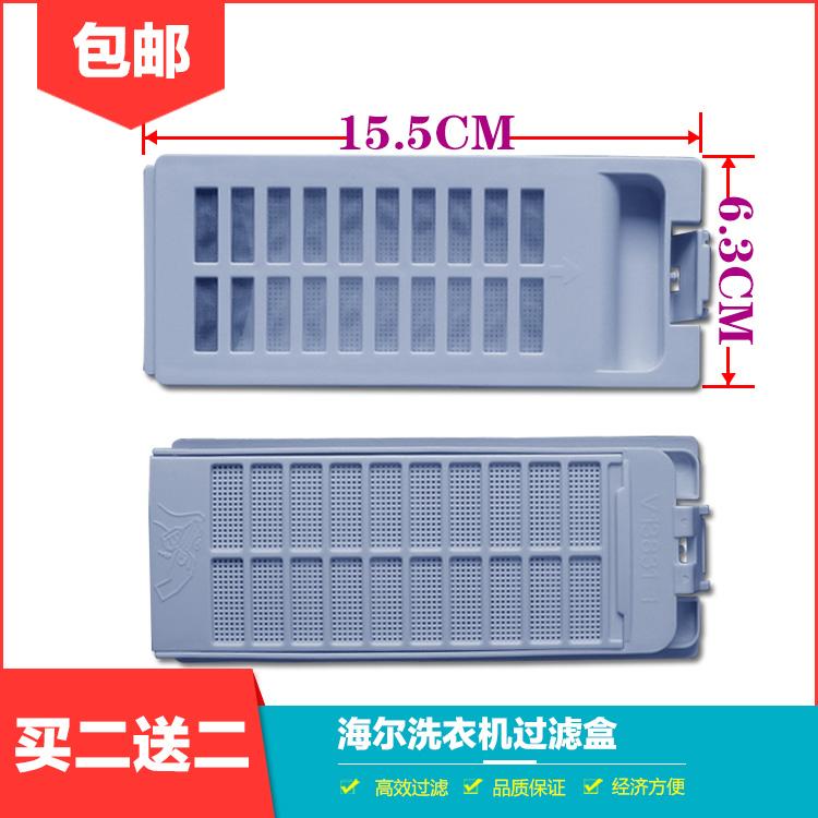 海尔XQS50-Z9288 XQS60-ZY1128 XQS70-ZY1128洗衣机过滤网垃圾袋