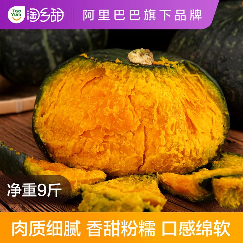 淘乡甜民勤沙漠板栗南瓜净重9斤(用来测试,不发货)