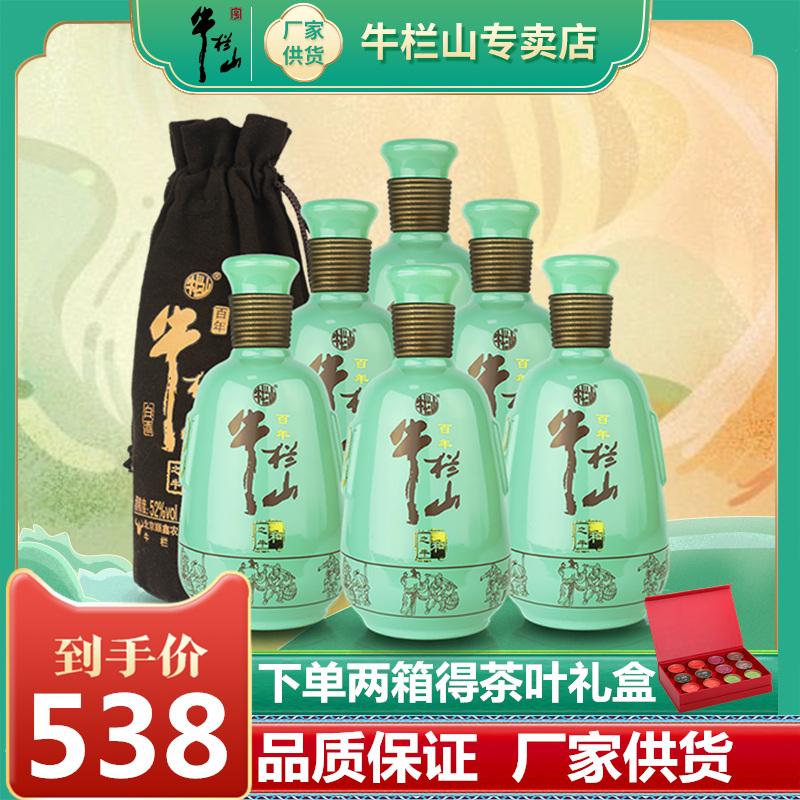 牛栏山二锅头和之牛青釉瓷52度陈酿浓香型500ml*6瓶 白酒整箱