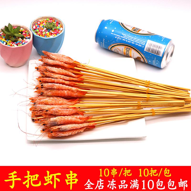 手把虾串小虾串烧烤小鲜肉手把串中街肉串油炸串涮串烤串100串
