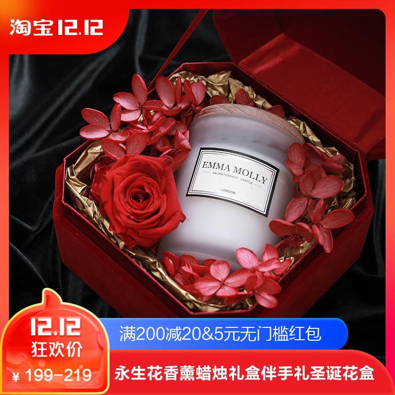 EMMAMOLLY香薰蜡烛永生花送闺蜜女生创意高档结婚礼物新婚伴手礼