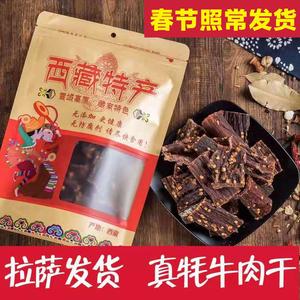 西藏直发特产牦牛肉干手撕耗牛肉干