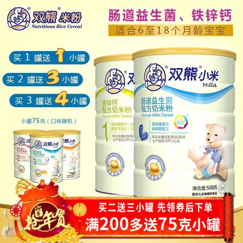 双熊米粉 婴儿1段营养小米糊奶6个月宝宝辅食 益生菌罐装508g促销
