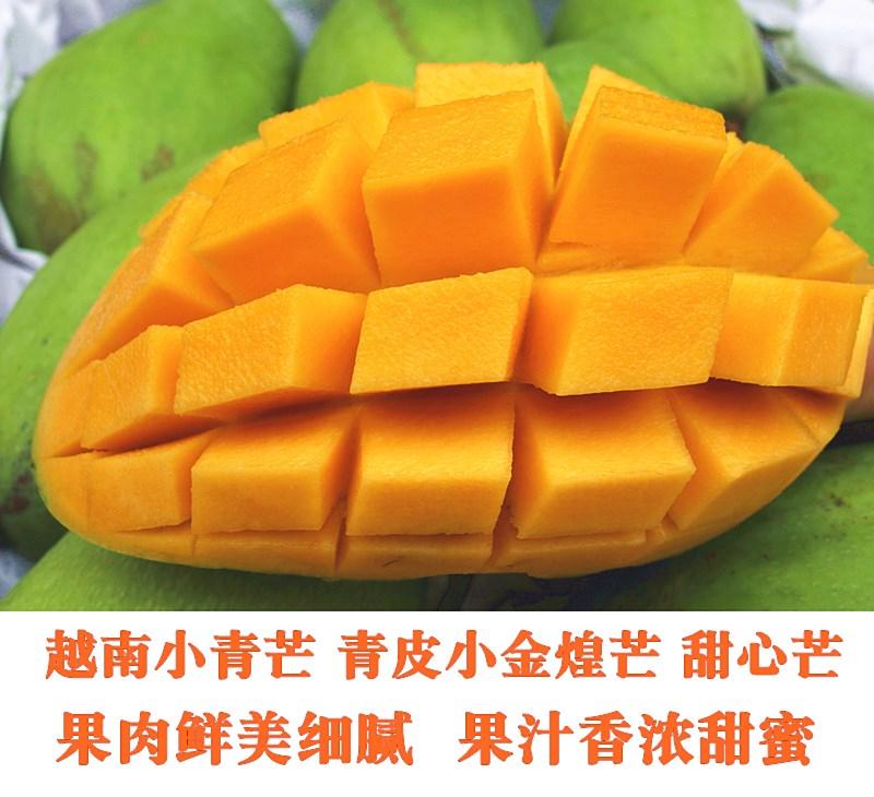 颐和越南甜心芒现摘芒果水果非贵妃芒大青芒青皮金煌芒果5斤包邮