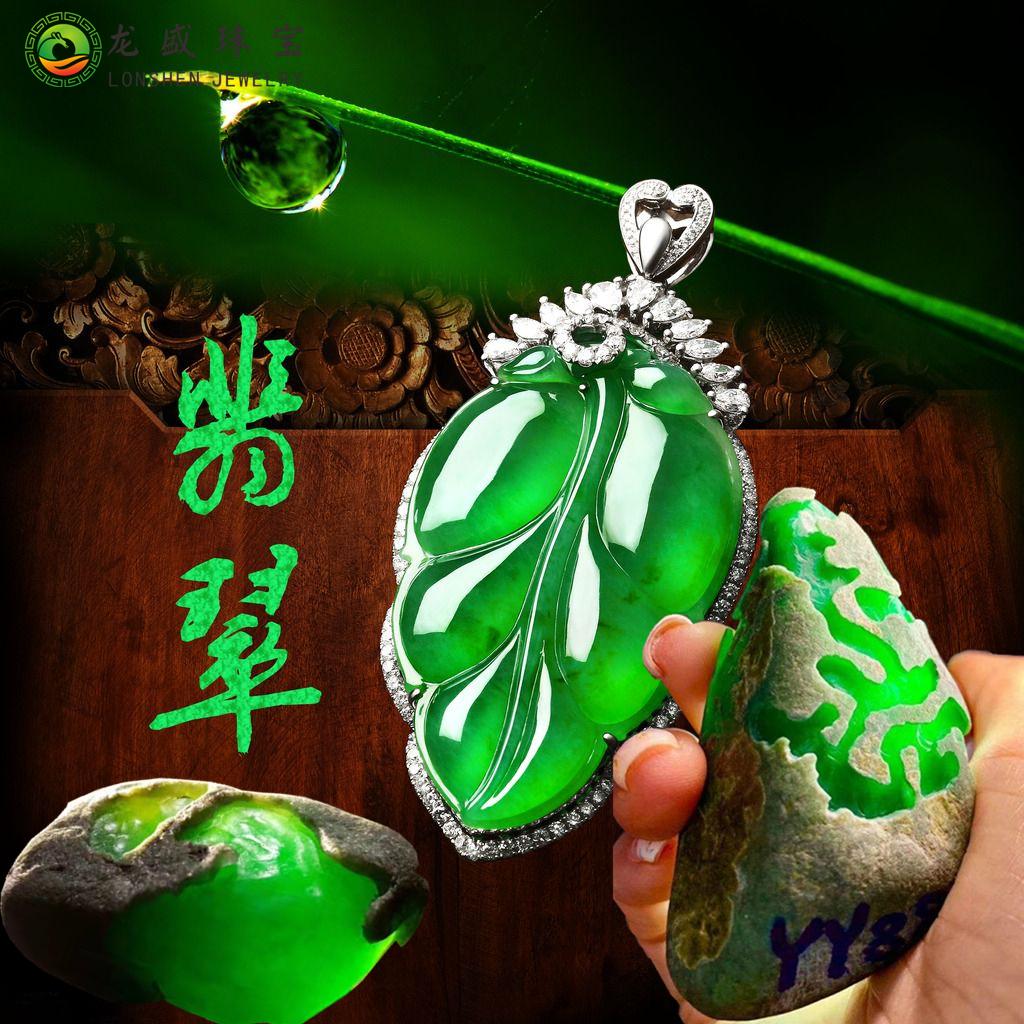 龙盛珠宝缅甸天然翡翠原石玉石观音大肚佛冰糯种挂件加工色料毛料