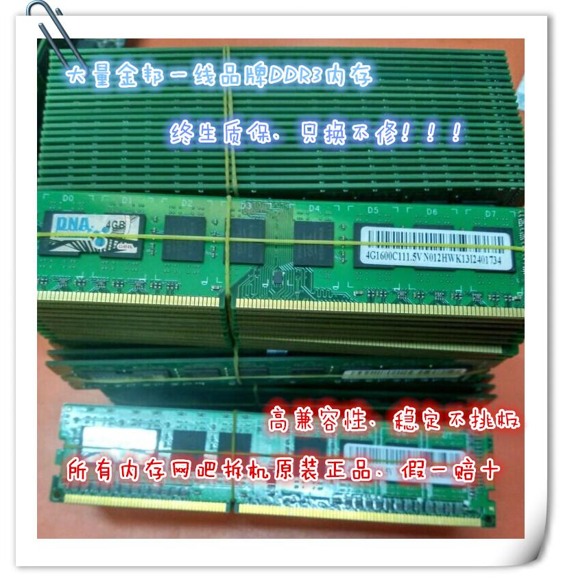 二手金士顿 金邦 4G 8G DDR3 1333 1600 1866台式机内存 全国联保