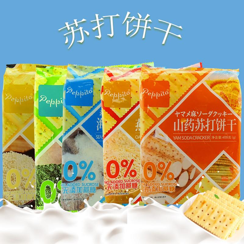 香港品牌 苏打饼干peppito 405gx5袋奶盐味咸味零食早餐梳打饼干