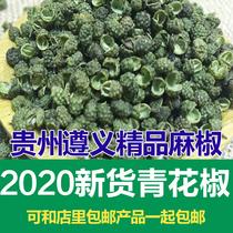 2020新货麻椒青花椒好于四川汉源花椒青花椒10份包邮藤椒特麻调料