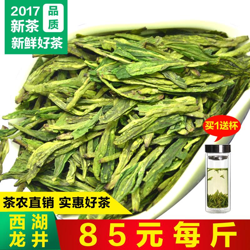 西湖龙井2018新茶雨前一级散装茶叶杭州茶农直销正宗龙井绿茶500g