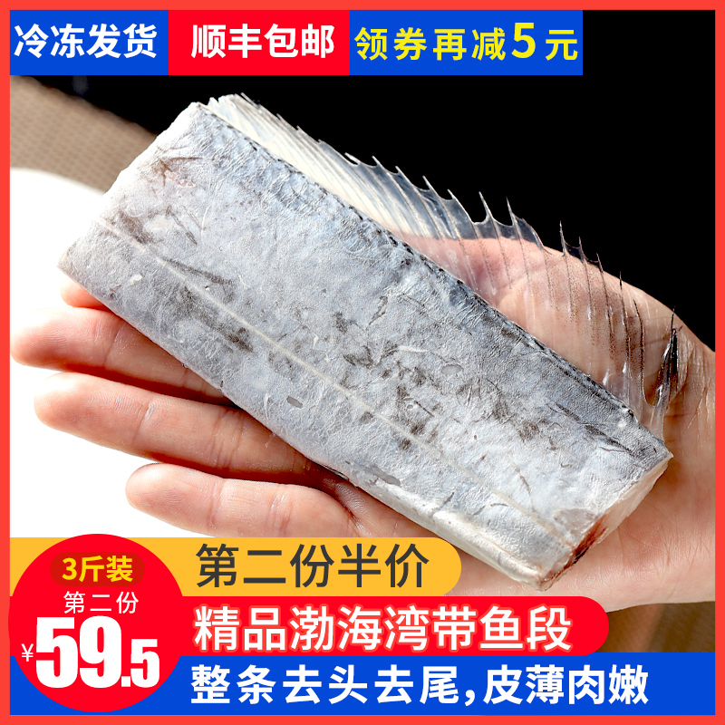 深海带鱼新鲜冷冻刀鱼青岛本地特级大带鱼段整箱去头去尾3斤