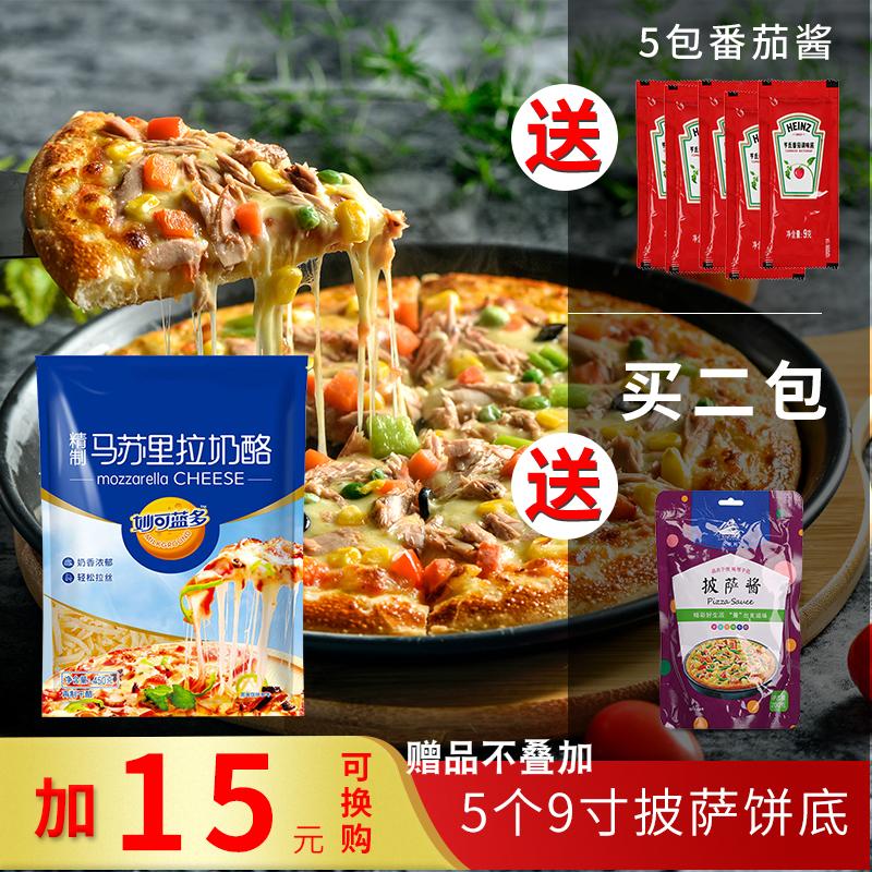 满26.80元可用1元优惠券妙可蓝多芝士碎 拉丝 家用做披萨焗饭原料马苏里拉芝士碎奶酪450g