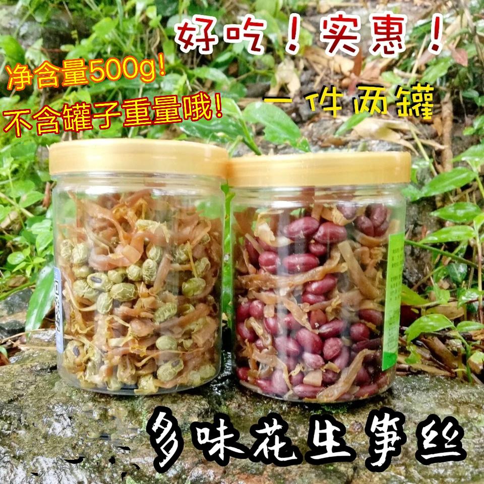 临安特产多味笋丝花生即食零食休闲小吃农家五香青豆笋干500g罐装