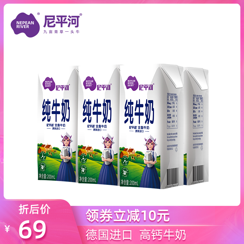 Niping River Germany imported whole fat Pure Milk 200ml * 24 nutritious breakfast student milk whole box high calcium milk