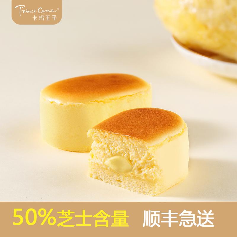 卡玛王子半熟芝士蛋糕4口味甜品糕点零食5枚小面包食品网红小吃