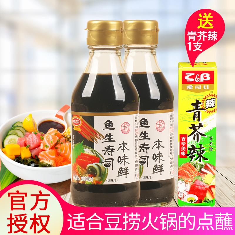 天禾一统原创寿司本味鲜小瓶酱油
