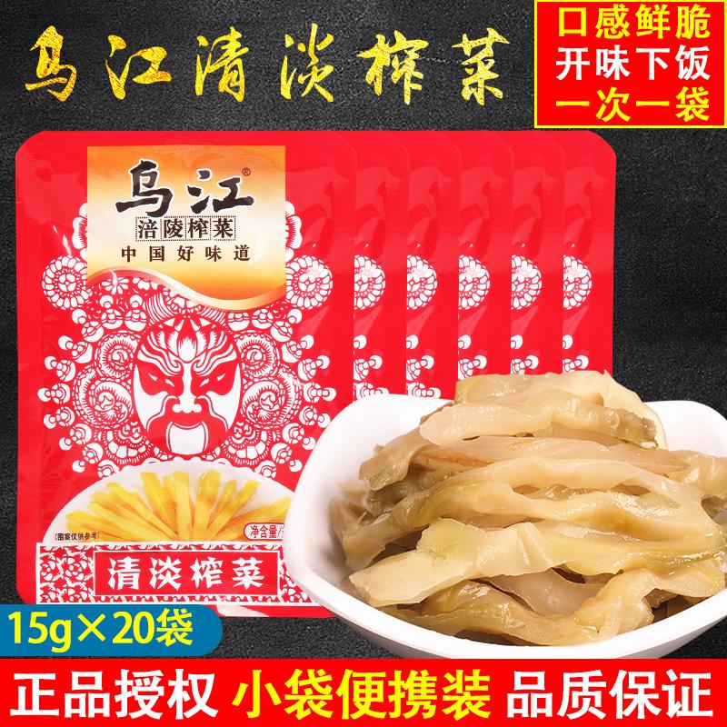 乌江清淡榨菜15g*20小包装 重庆涪陵榨菜鲜爽菜丝航空下饭菜泡菜