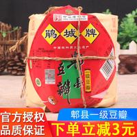 鵑城郫縣豆瓣醬一級精釀1kg 紙包娟城豆瓣四川特產辣椒醬炒菜調料