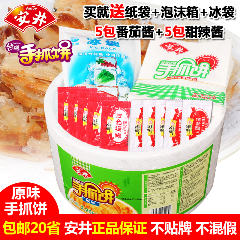 Аутентичный Анжеинг торт торт оригинал аромат около 25 семейных пакетов Замороженные продукты завтрак завтрак блины оптовые продажи