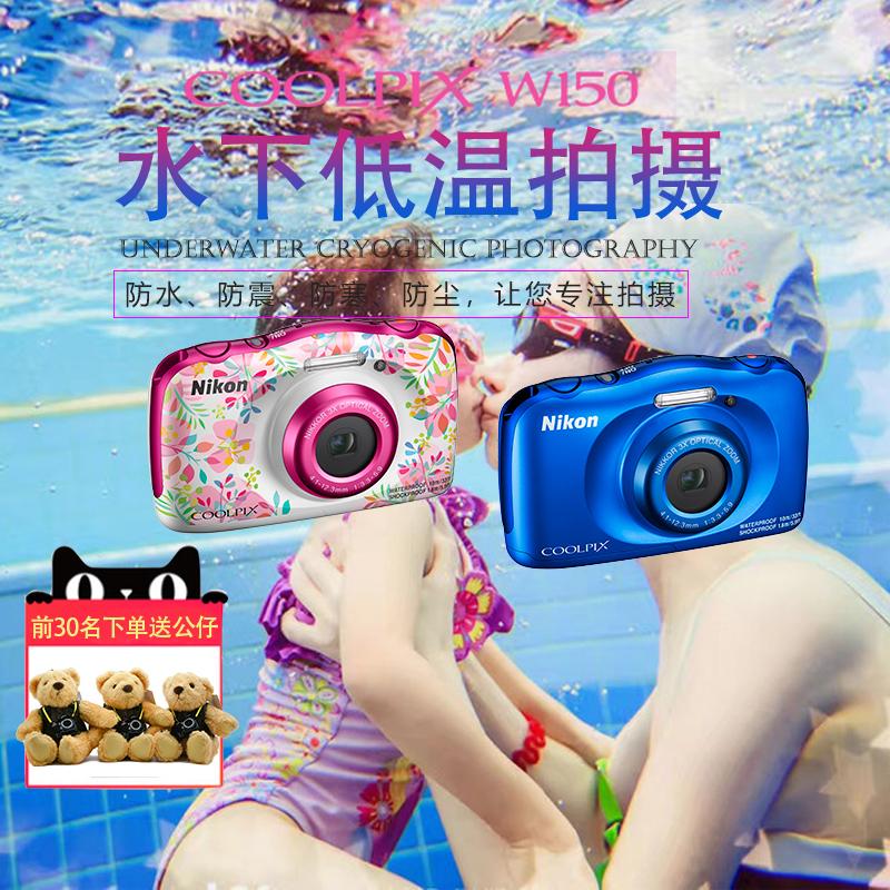 Nikon/尼康 COOLPIX W150 數碼相機高清減震輕巧便攜旅游自拍防水
