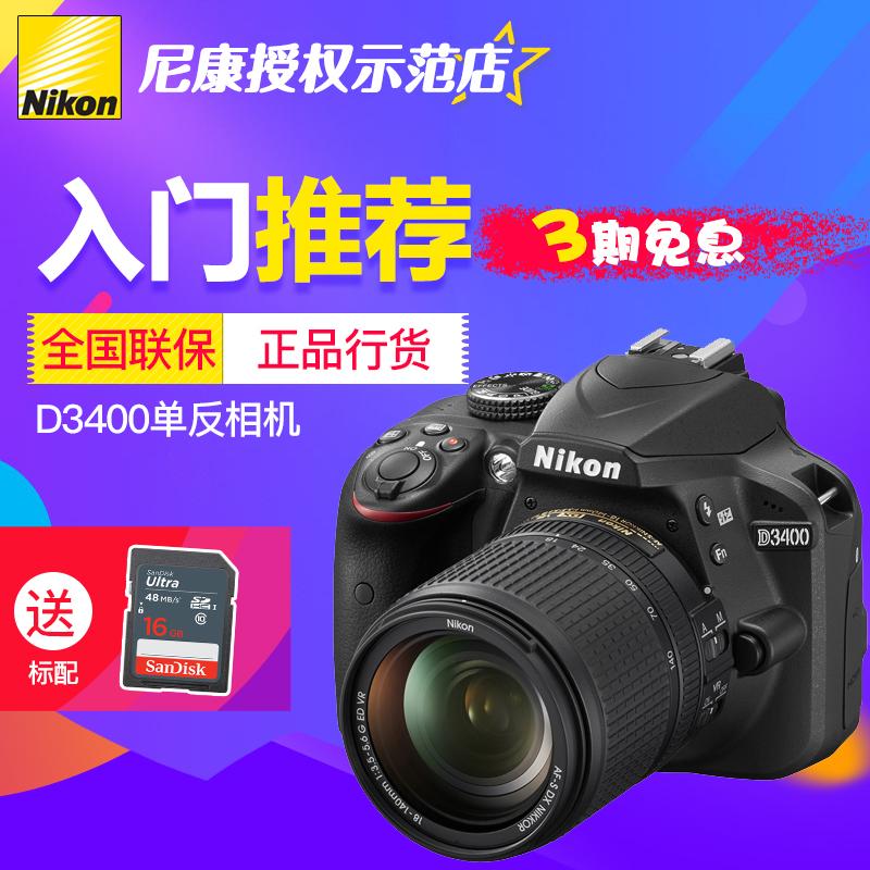 尼康D3400单反相机 入门级高清数码18-55/105/140VR防抖旅游摄影