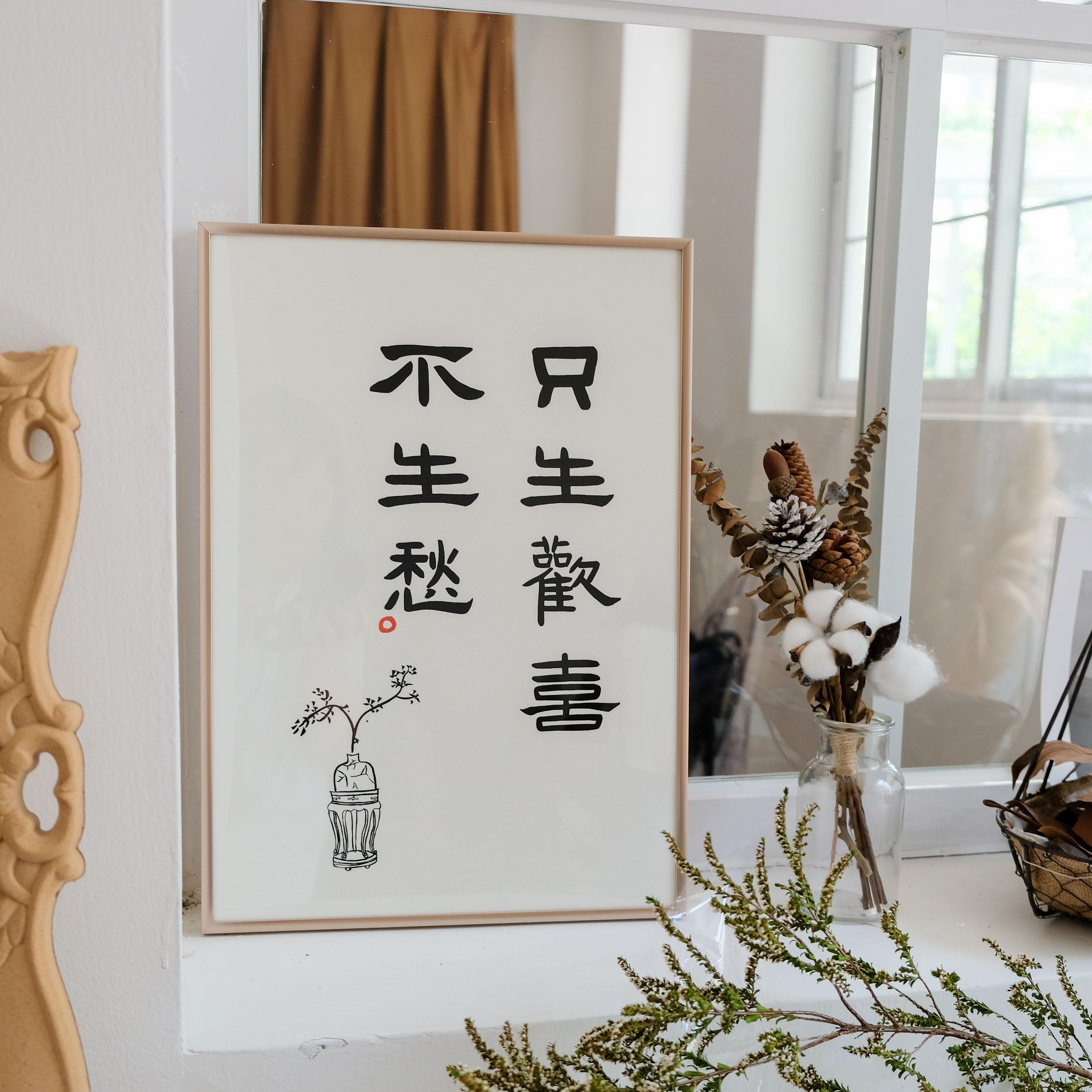 只生歡喜不生愁日式客廳裝飾畫手寫中式書法字畫玄關臥室餐廳掛畫